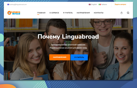 САЙТ LinguaBroad